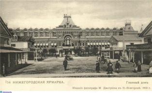 """La """"Iarmarka"""" de Nijni-Novgorod"""